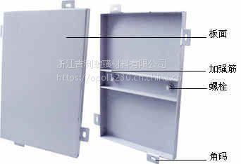 专业定制生产铝单板 幕墙铝单板 雕花镂空铝单板 氟碳铝单板