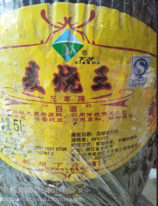 杭州麦烧王白酒坛装45度10斤装下沙酒厂大麦酒