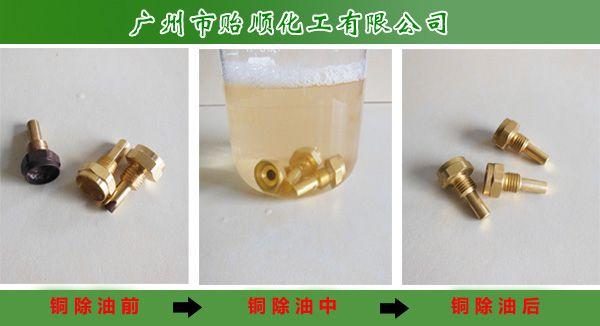 强力二合一铜材除油除锈液成本低 贻顺畅销金属除油除锈水无气味