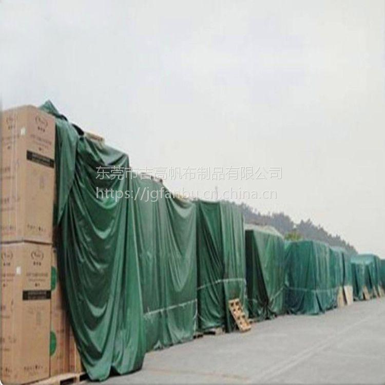 帆布厂定做 货场篷布 堆场雨布 防水帆布 盖货防水篷布厂家直销