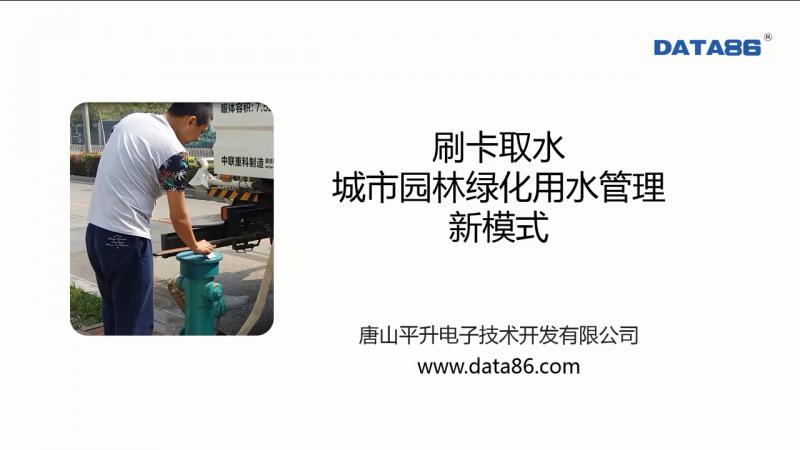 取水栓远程监控系统|取水栓IC卡预付费控制装置