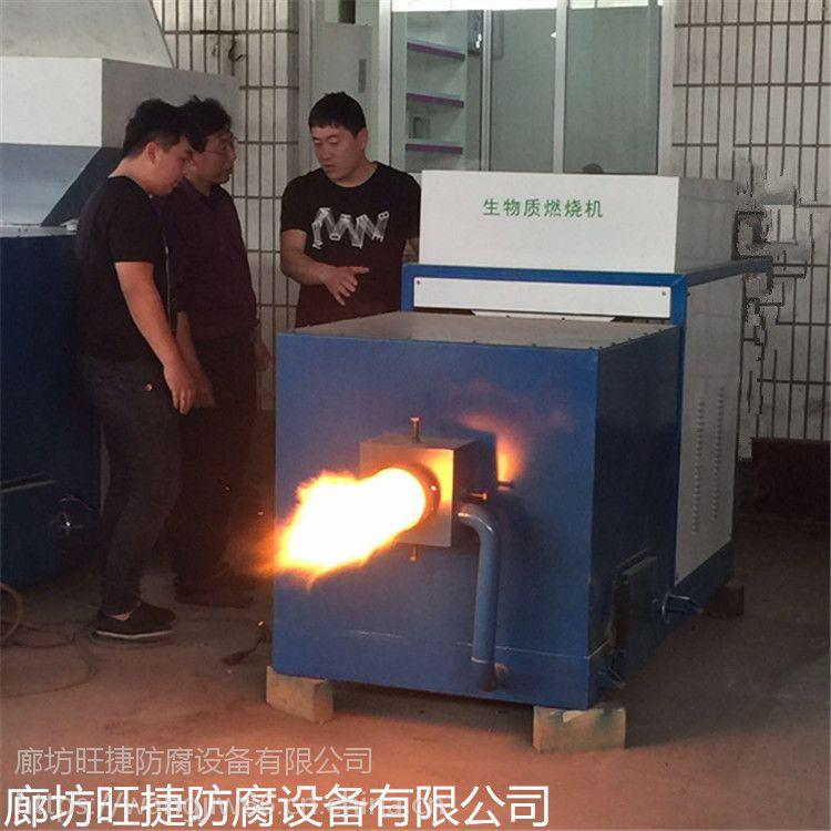 旺捷20-240厂家直销可定做生物质燃烧机