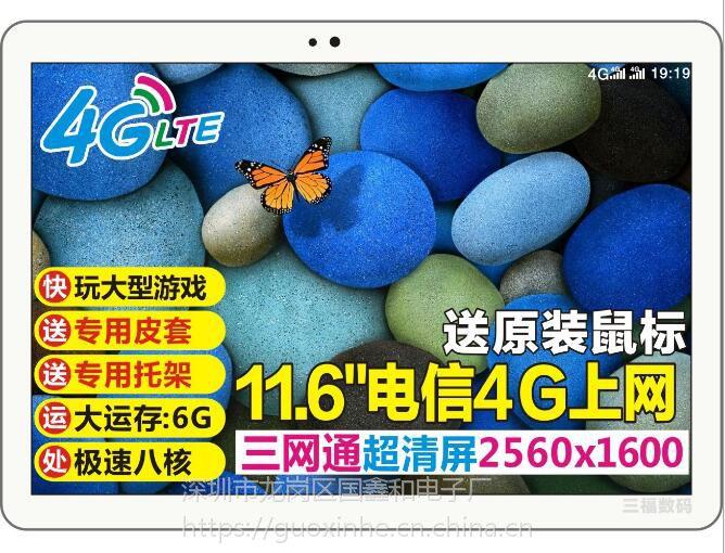 八核11.6寸平板电脑 8G+64G 双模双待 三网通4G 手机电信4G 通话