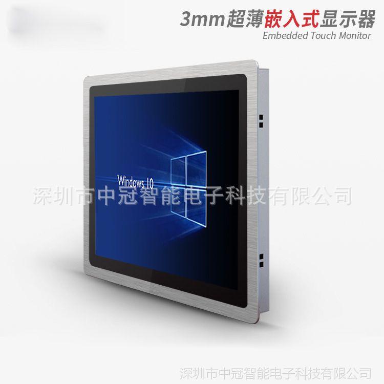 厂家直供17寸3MM纯平防水嵌入式工业十点电容触摸显示器高亮度