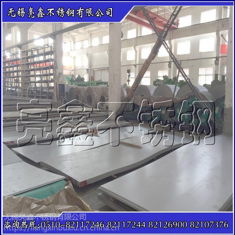 供应无锡亮鑫促销太钢双相钢1.4462/S32205不锈钢板