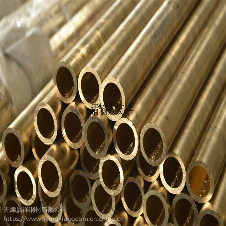 H59铜管 H59黄管铜 非标管铜