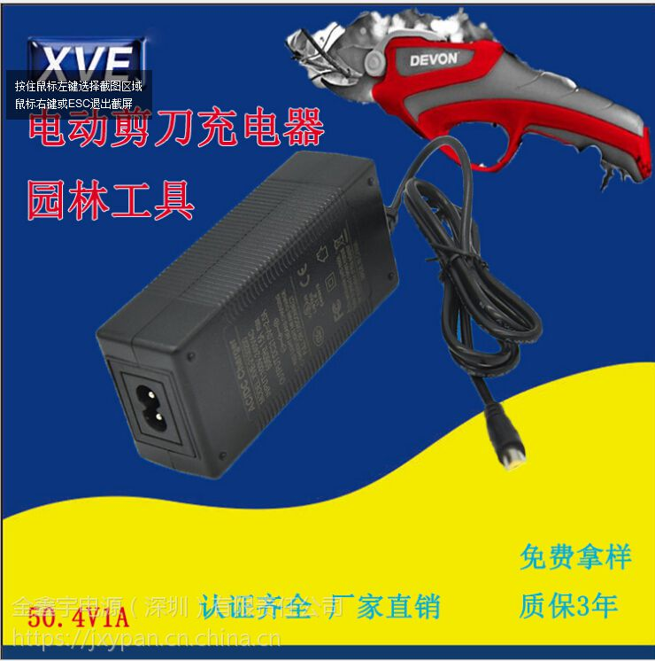 XVE园林工具电动剪刀充电器制作批发 50.4V1A电动剪刀充电器定制厂家