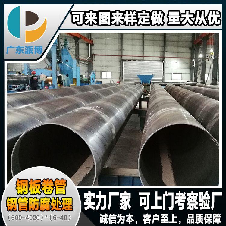 直缝焊管源头厂家直供600-4020各大小孔径厚薄壁钢板卷管 可来图来样定做