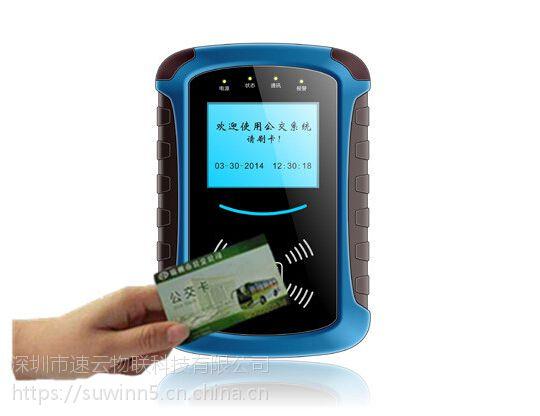 公交IC卡无线GPRS读写器设备 公交卡一卡通管理系统