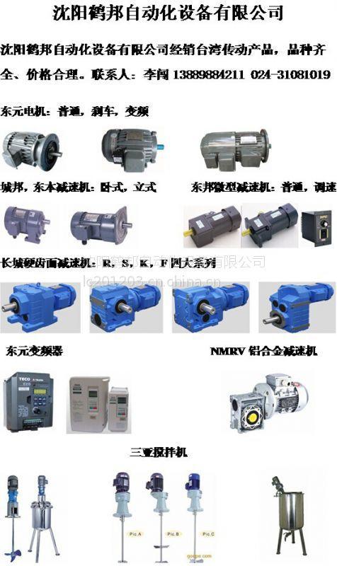 青岛东元电机 无锡东元马达 苏州东元电机 台湾东元马达TECO电机