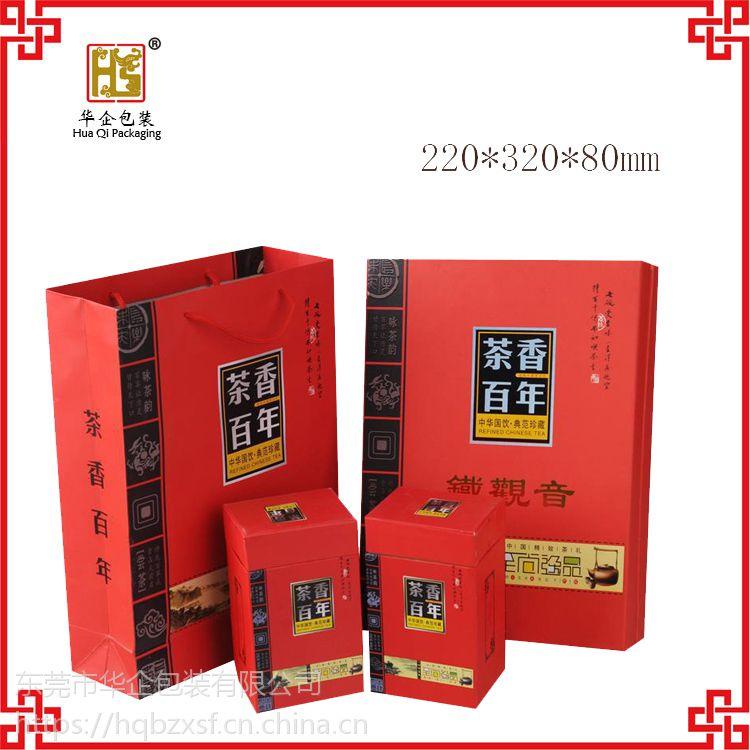 东莞市包装盒加工厂家 精美茶叶盒,茶叶盒套装