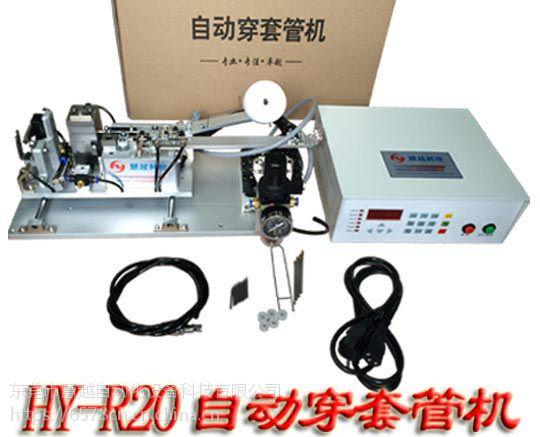 供应绞合线穿套管机HY-R20 慧越穿套管机微电脑控制,操作方便