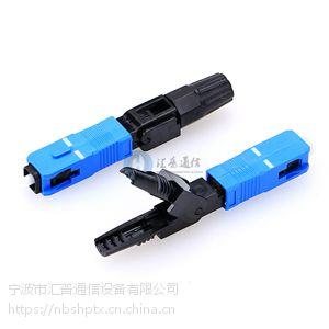 sc冷接子 快速连接器 光纤快速连接器