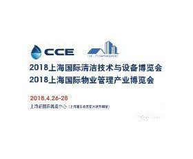 2018上海国际清洁技术与设备展【CCE 官网】