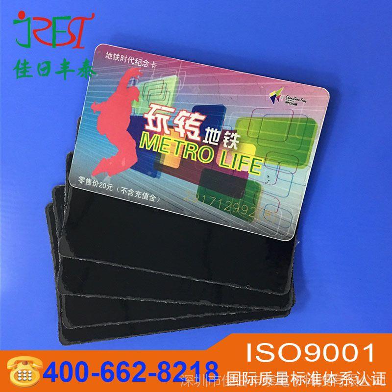 公交卡手机隔磁片 羊城通抗干扰防磁贴片 nfc铁氧体屏蔽材料