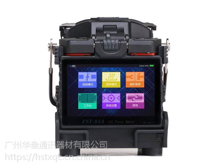 藤友FST-83A光纤熔接机