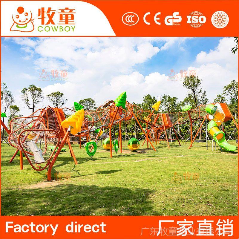 厂家直销大型儿童户外陆地绳网游乐设备攀爬网滑梯组合定制