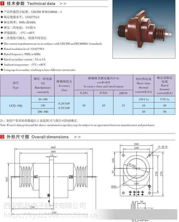 LFZ-10电流互感器西安凯跃电子