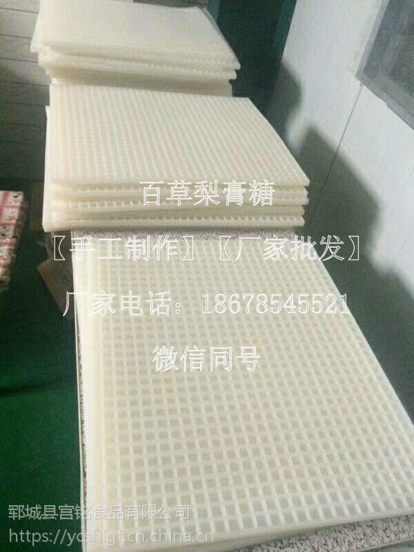 萍乡哪里有批发梨膏糖的 宫铭 百草梨膏糖厂家