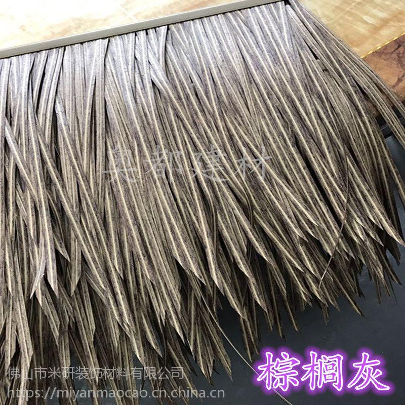 云南省西双版纳傣族自治州哪里有米研仿真茅草瓦购买,量大价格有优惠吗