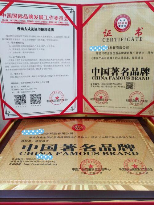 服饰行业在哪里专业代办中国著名品牌证书需要多长时间