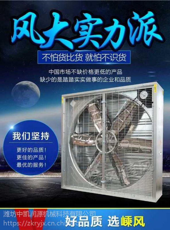 厂家直销厂房车间降温风机 不锈钢负压风机