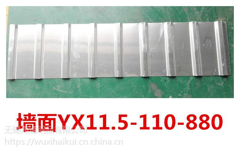 墙面楼承板YX11.5-110-880一米价格 墙面楼承板厂家 墙面楼承板规格