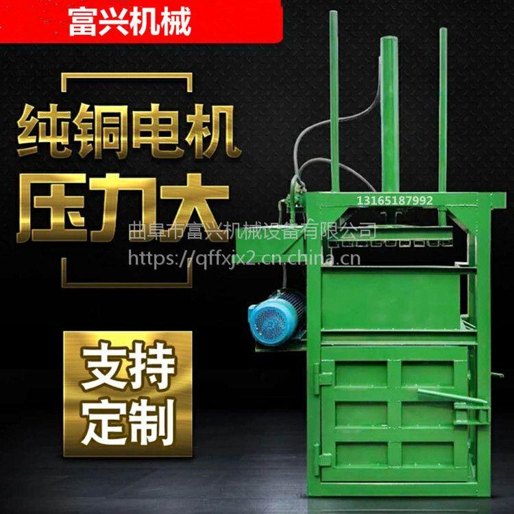 金属边角料打包机 废铝压块机 富兴直销破旧衣服立式液压打包机