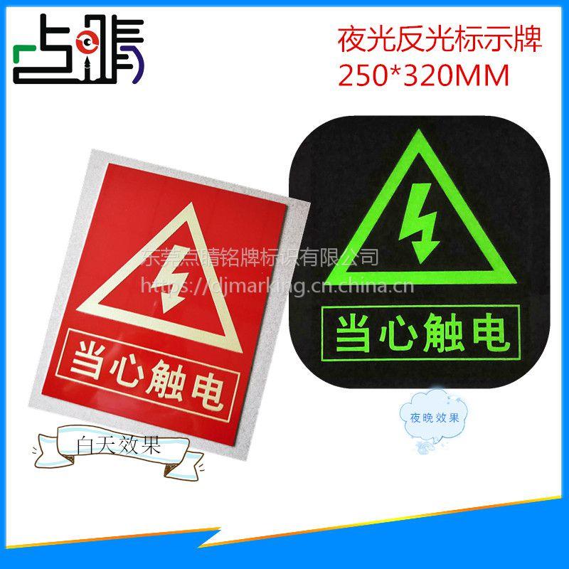 厂家直供东莞户外高清电力安全危险夜光反光标牌