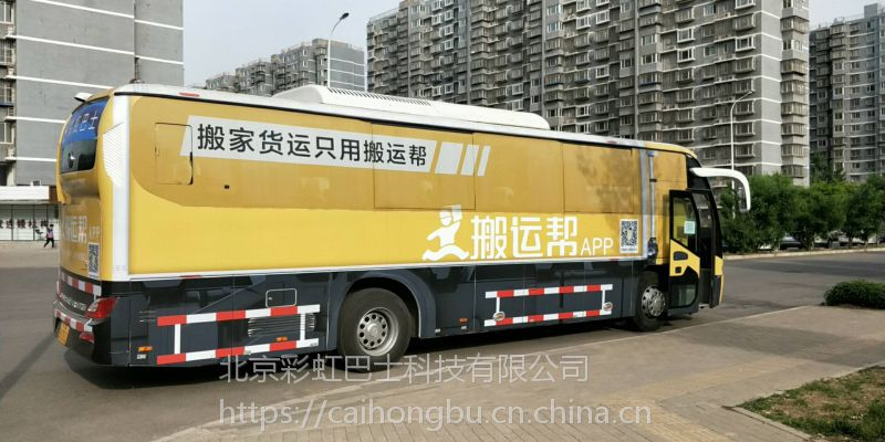 全国大巴车身广告,北京创意巴士广告