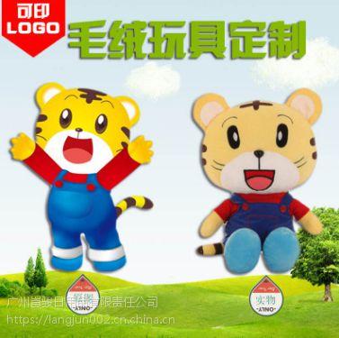 广州毛绒玩具定制,毛绒玩偶来图定制,批发礼品公仔