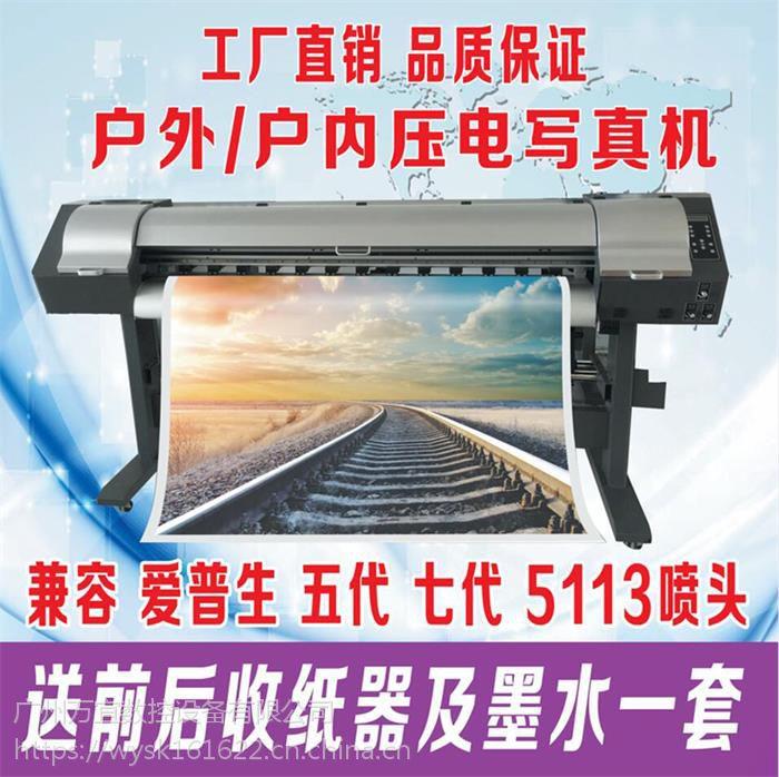 东莞直销户外写真机 广告压电写真机 喷绘效果细腻 价格优惠可上门安装