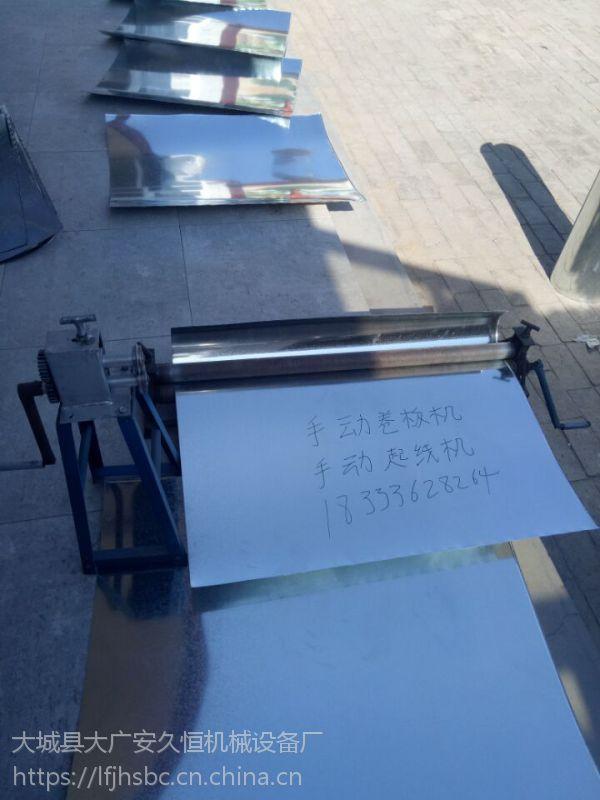 铁皮起线机_镀铁皮保温起线机价格_白铁皮保温起线机