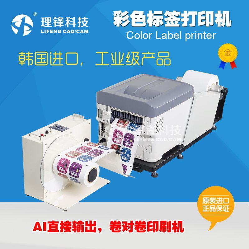 彩色标签打印机
