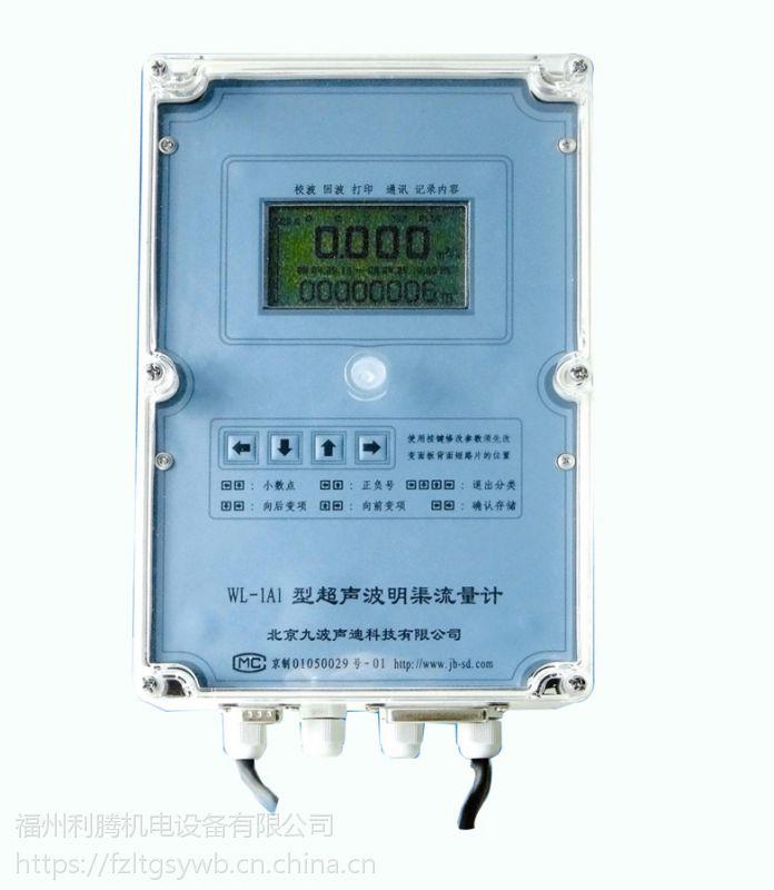 福建代理九波超声波明渠流量计WL-1A