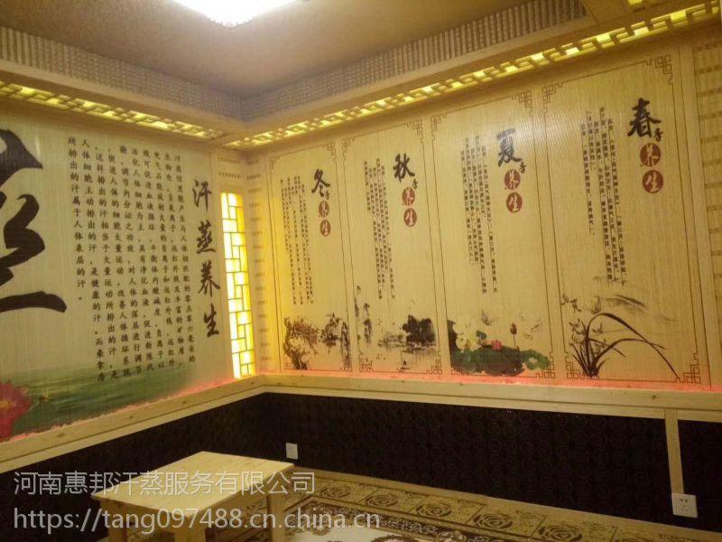 河南省偃师市韩式纳米汗蒸房公司