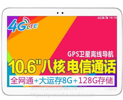八核10.6寸平板电脑 8G+64G 双卡双模 全网通4G 电信打电话上网通话 1500万像素