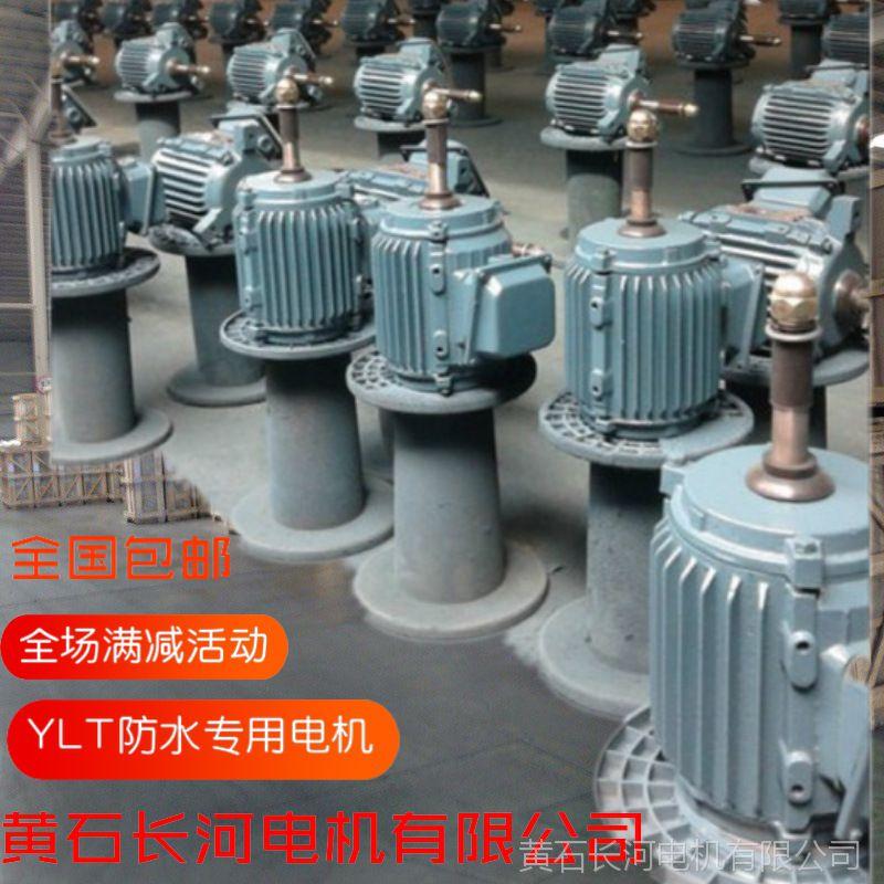 冷却塔防水专用电机,型号YLT160M-10/4KW,热线:13872138655