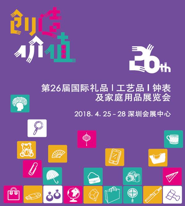 2018年第26届深圳礼品展览会(春季深圳礼品展)
