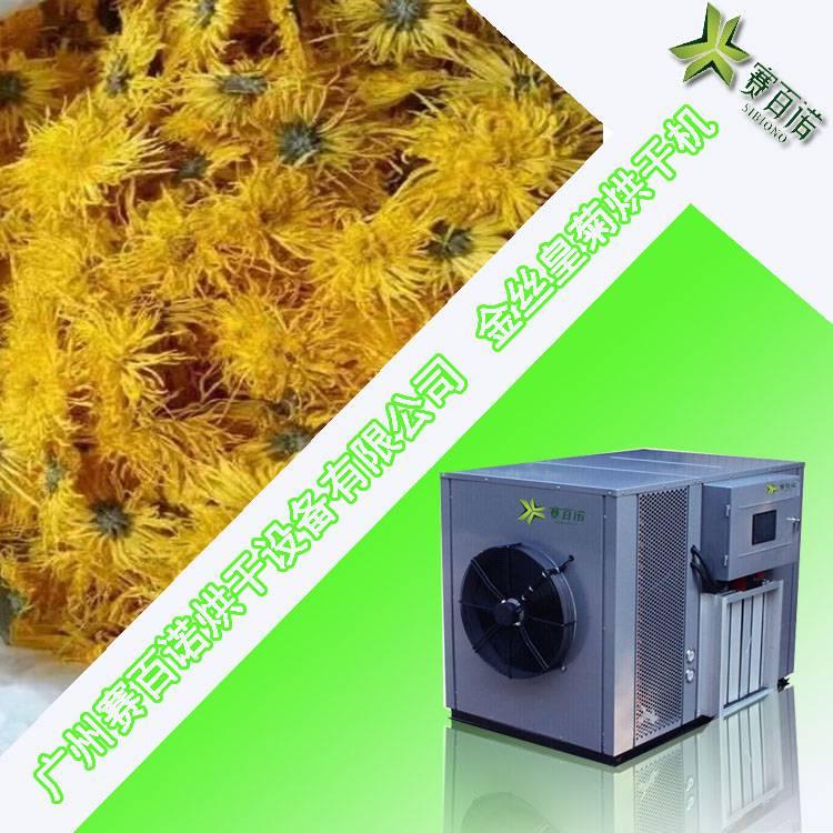 节能环保、安全省电的金丝皇菊烘干机