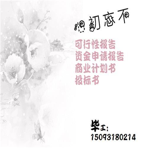 泗水县专门做标书可以公司-投标文件