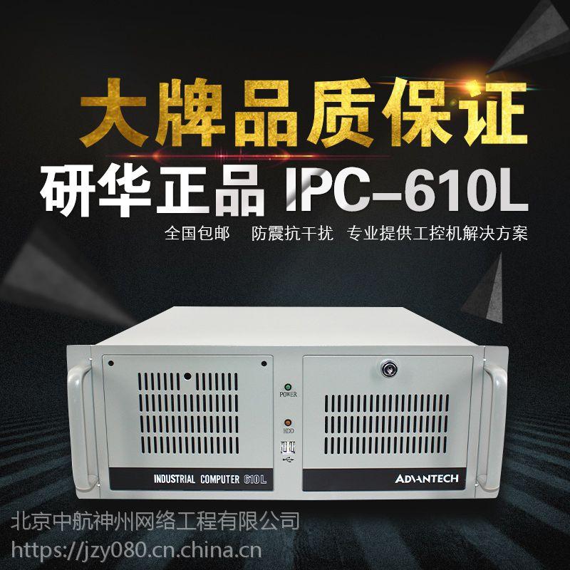 重庆研华IPC610原装工控机系列现货销售