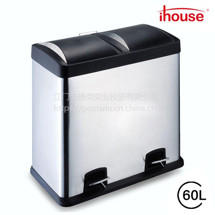 ihouse60升不锈钢环保分类垃圾桶 创意家双分类外垃圾篓 脚踏式废纸箱