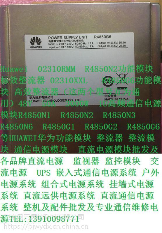 Huawei 02310XXL R4850G6 1U 3000W 华为 功能模块 高效整流器