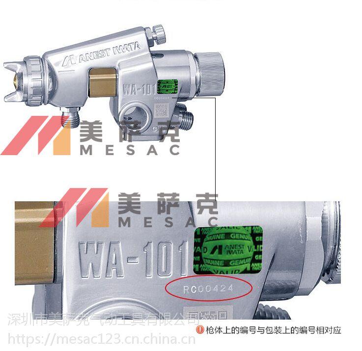 日本岩田WA-101自动喷枪