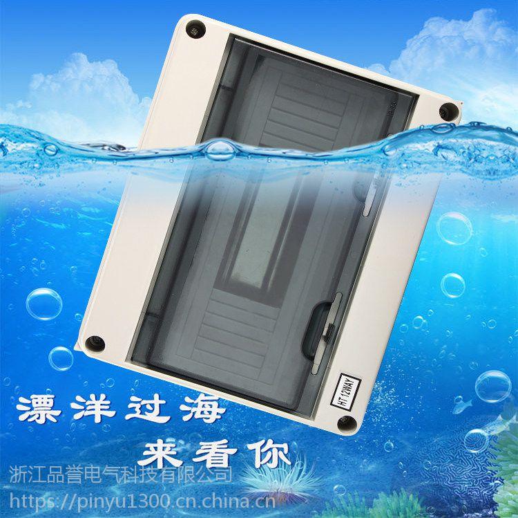 品誉HT-12回路户外防水配电箱 塑料明装强电箱带透明盖防雨布线箱