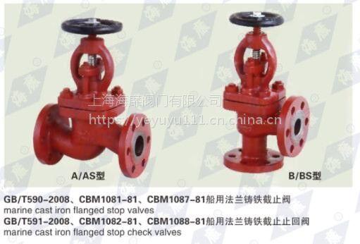 上海海靡船用 法兰铸铁截止阀CB/T590-2008 DN40-800