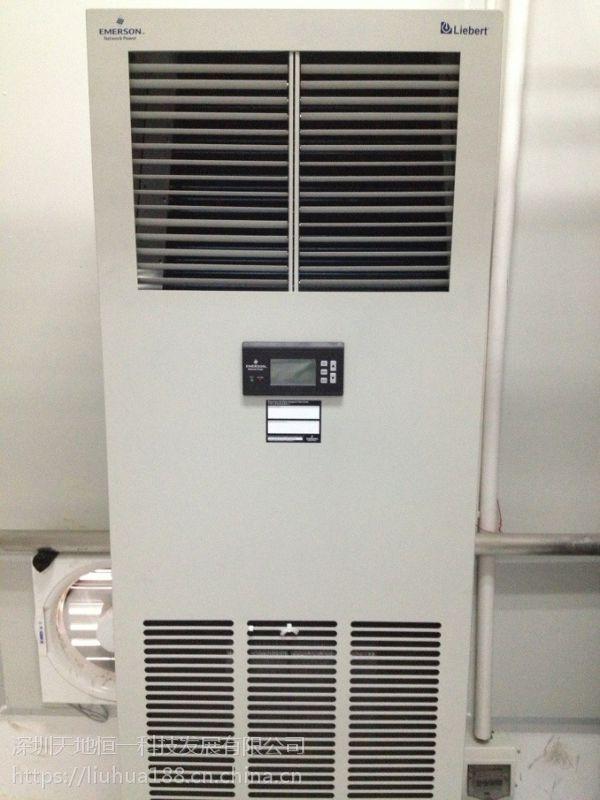 艾默生DME12MOP1风冷型机房专用空调厂家代理