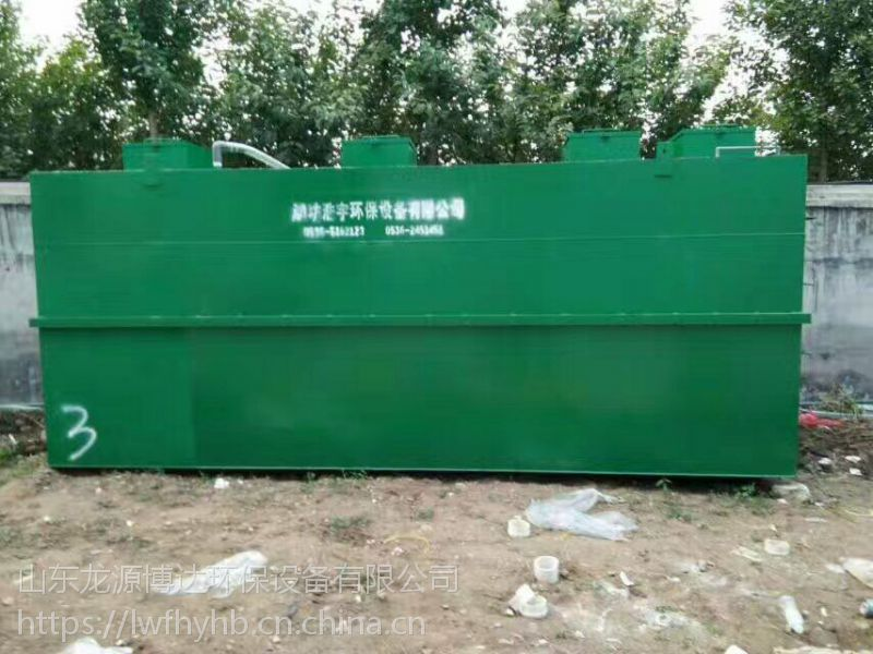 全新生活废水处理装置