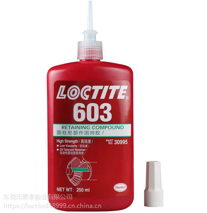 低粘度603圆柱形固持胶-乐泰603厌氧胶水供应商